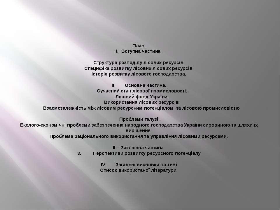 План. І. Вступна частина.  Структура розподілу лісових ресурсів. Специфіка р...