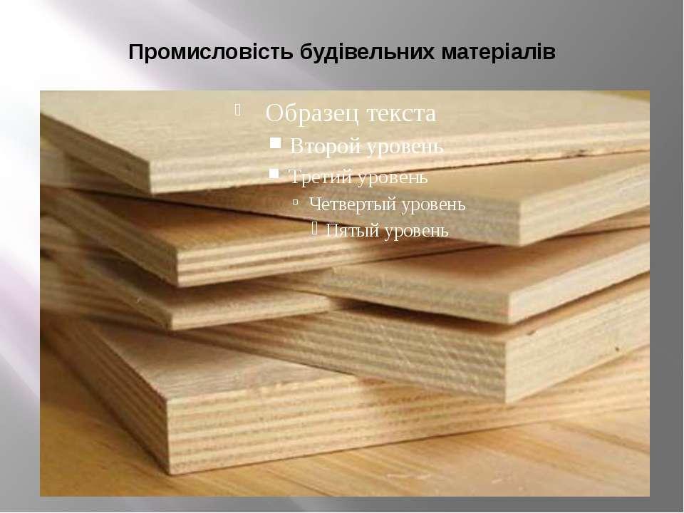 Промисловість будівельних матеріалів
