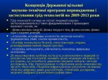 Концепція Державної цільової науково-технічної програми впровадження і застос...