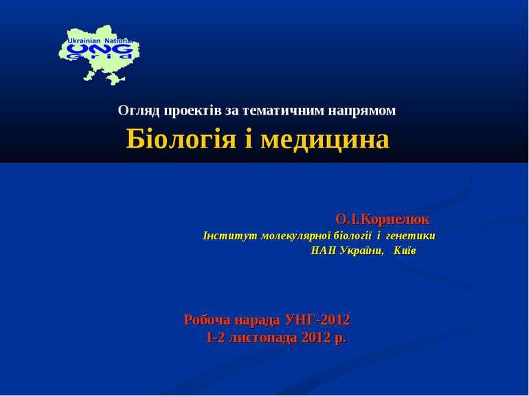 Огляд проектів за тематичним напрямом Біологія і медицина О.І.Корнелюк Інстит...
