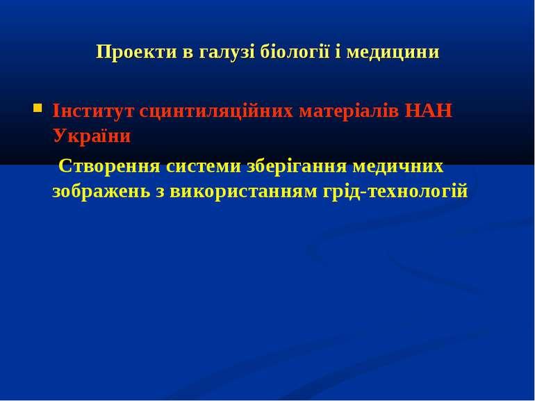 Проекти в галузі біології і медицини Інститут сцинтиляційних матеріалів НАН У...