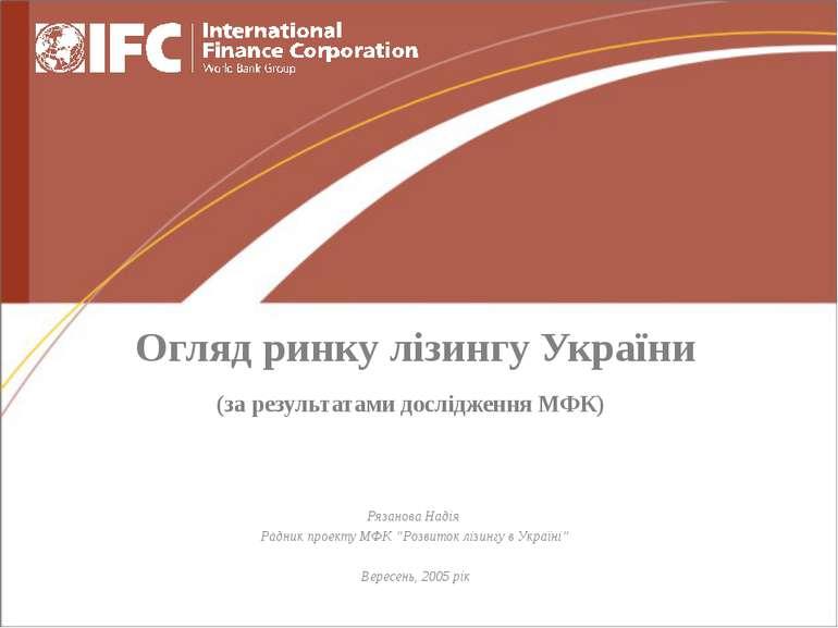 Огляд ринку лізингу України (за результатами дослідження МФК) Рязанова Надія ...