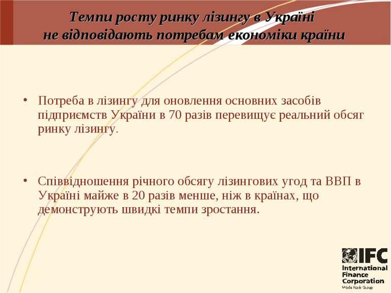 Темпи росту ринку лізингу в Україні не відповідають потребам економіки країни...
