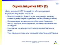 Оцінка ініціатив НБУ (2) Щодо передачі НБУ функцій по обслуговуванню внутрішн...