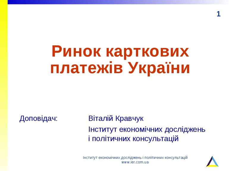 Інститут економічних досліджень і політичних консультацій www.ier.com.ua Рино...