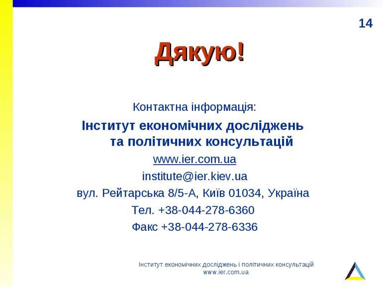 Дякую! Контактна інформація: Інститут економічних досліджень та політичних ко...