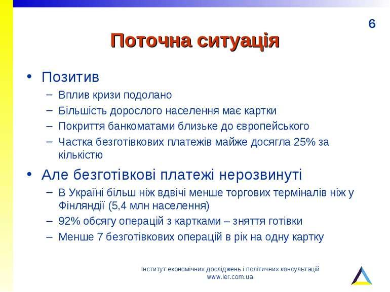 Поточна ситуація Позитив Вплив кризи подолано Більшість дорослого населення м...