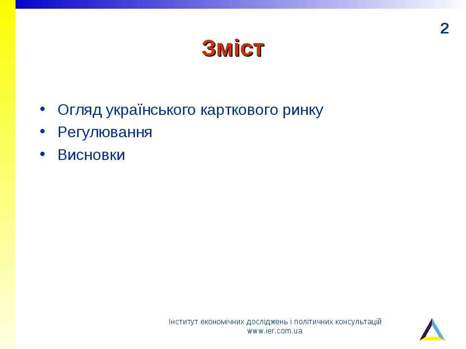 Зміст Огляд українського карткового ринку Регулювання Висновки Інститут еконо...