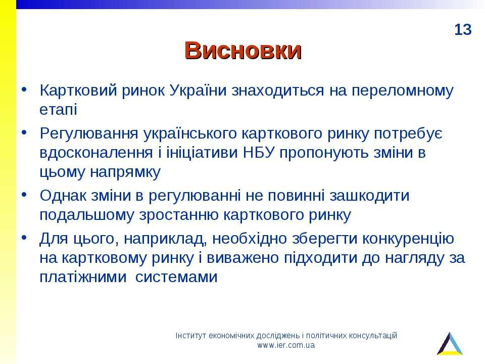 Висновки Картковий ринок України знаходиться на переломному етапі Регулювання...