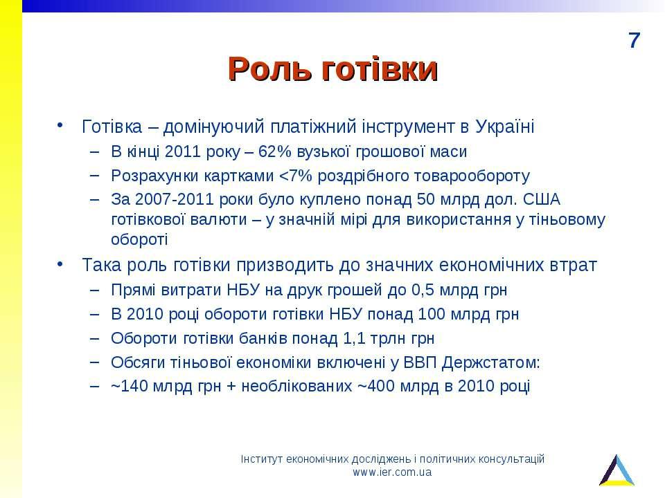 Роль готівки Готівка – домінуючий платіжний інструмент в Україні В кінці 2011...