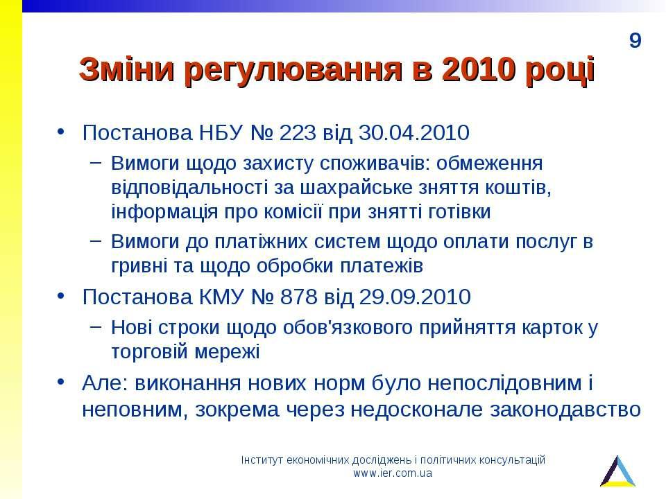 Зміни регулювання в 2010 році Постанова НБУ № 223 від 30.04.2010 Вимоги щодо ...