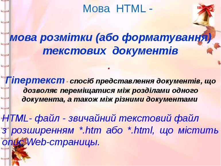 мова розмітки (або форматування) текстових документів . Гіпертекст - спосіб п...