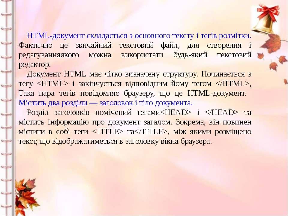 HTML-документ складається з основного тексту і тегів розмітки. Фактично це зв...