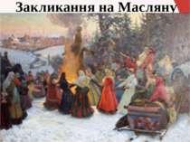 Закликання на Масляну