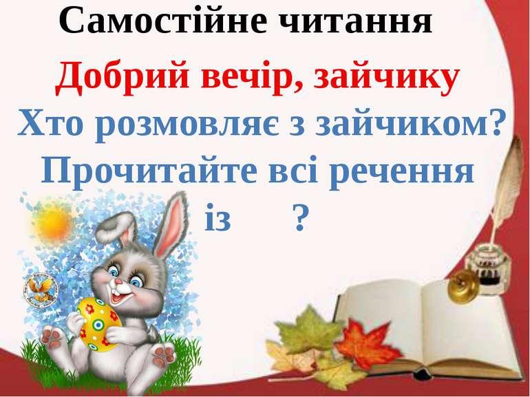 Самостійне читання Добрий вечір, зайчику Хто розмовляє з зайчиком? Прочитайте...