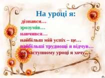 На уроці я: дізнався… зрозумів… навчився… найбільш мій успіх – це… найбільші ...