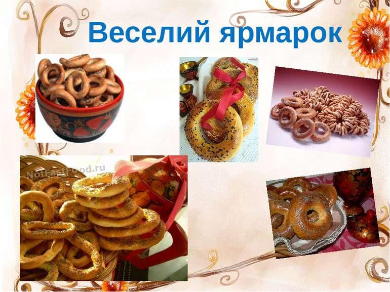 Веселий ярмарок http://im7-tub-ua.yandex.net/i?id=165135078-44-72 Веселий ярм...