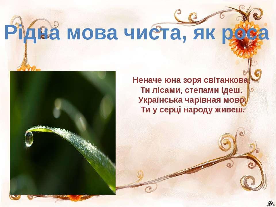 Веселий ярмарок Рідна мова чиста, як роса Неначе юна зоря світанкова, Ти ліса...