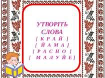 МОВНА РОЗМИНКА УТВОРІТЬ СЛОВА [ К Р А Й ] [ Й А М А ] [ Р А С Н О ] [ М А Л У...