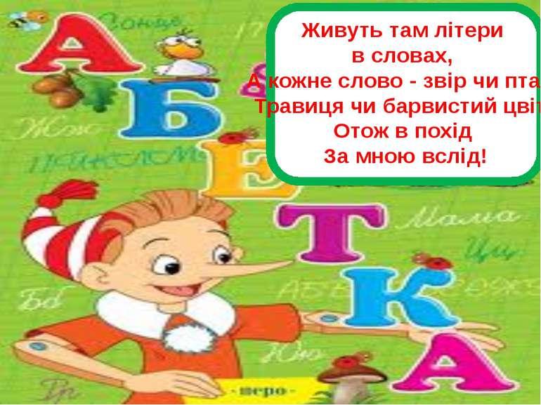 Живуть там літери в словах, А кожне слово - звір чи птах, Травиця чи барвисти...