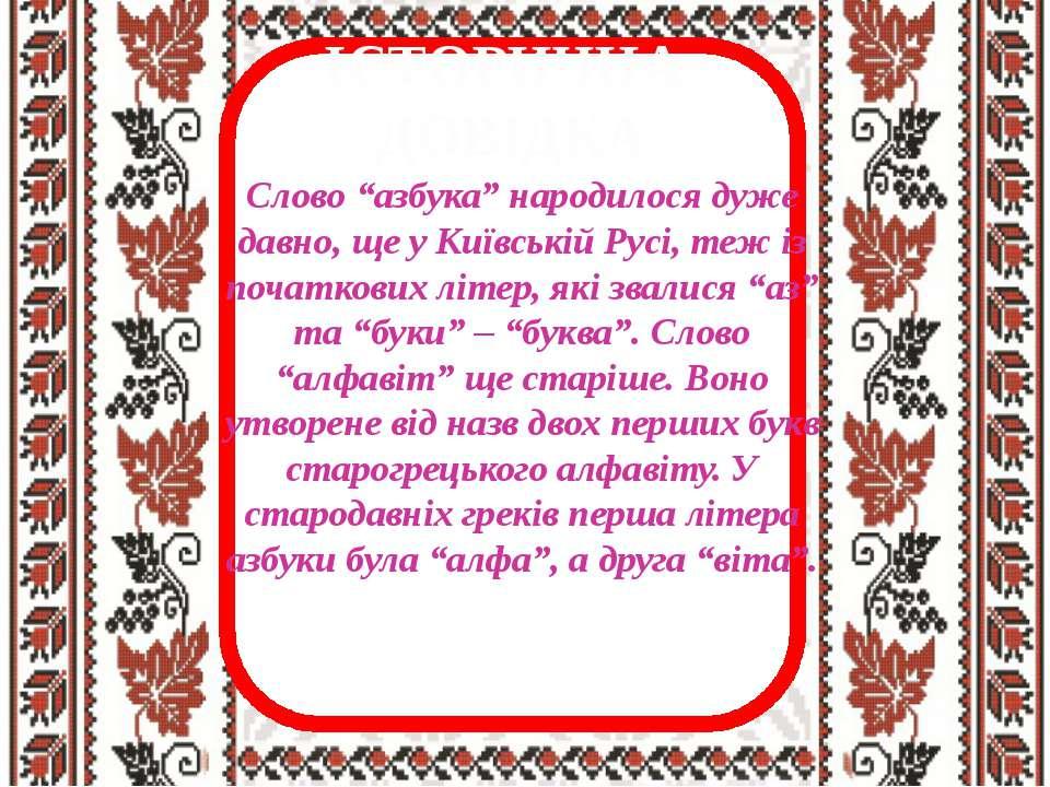 """ІСТОРИЧНА ДОВІДКА Слово """"азбука"""" народилося дуже давно, ще у Київській Русі, ..."""