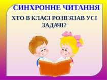 ДОМАШНЄ ЗАВДАННЯ С. 7-8- ЧИТАТИ ВИРАЗНО