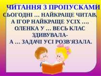 СЬОГОДНІ … НАЙКРАЩЕ ЧИТАВ,А ІГОР НАЙКРАЩЕ УСІХ …,ОЛЕНКА У … ВЕСЬ КЛАС ЗДИВУВА...