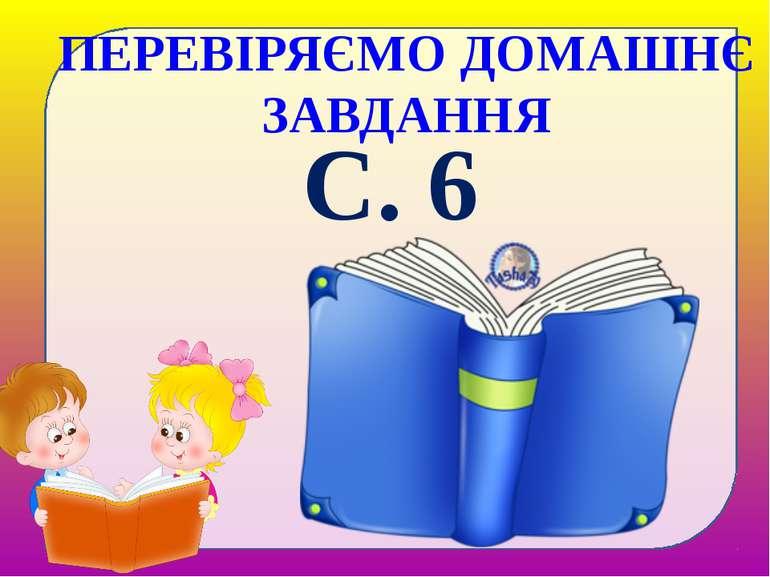 ПЕРЕВІРЯЄМО ДОМАШНЄ ЗАВДАННЯ С. 6