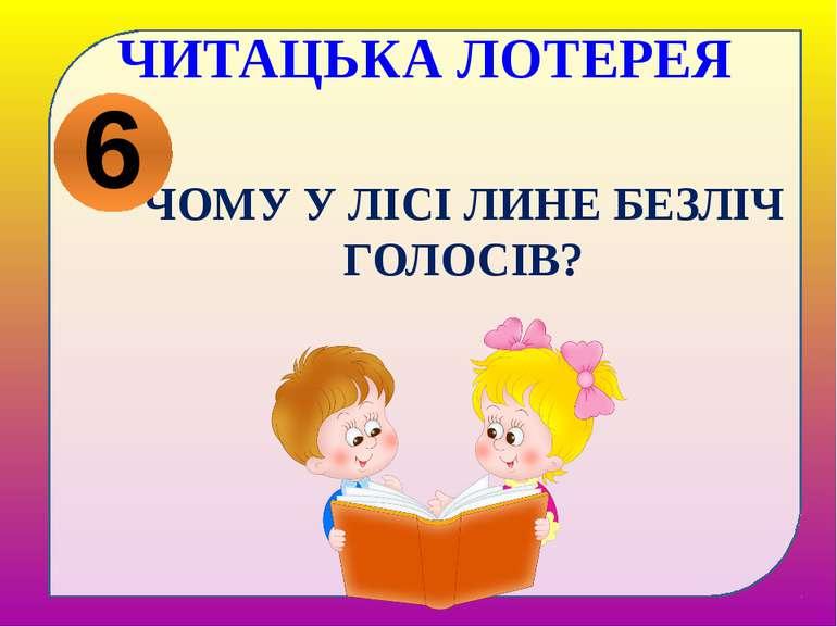 ЧИТАННЯ ВЧИТЕЛЯ У ЯКОМУ КЛАСІ ВЧАТЬСЯ ДІТИ?
