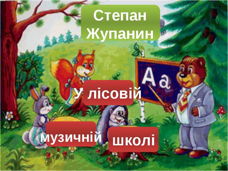 У лісовій музичній школі Степан Жупанин
