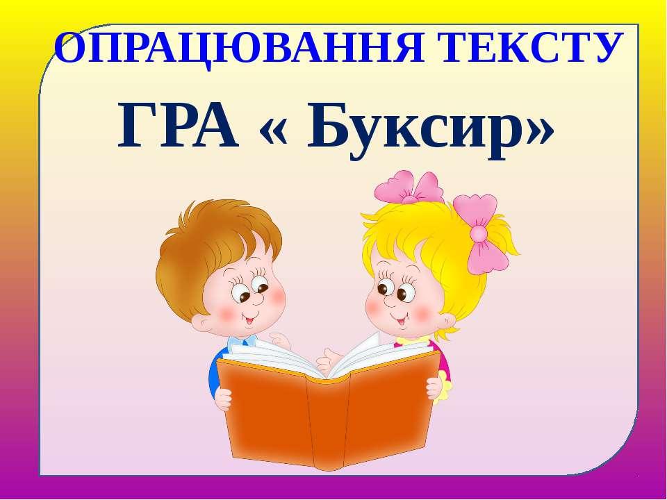 ОПРАЦЮВАННЯ ТЕКСТУ ГРА « Буксир»