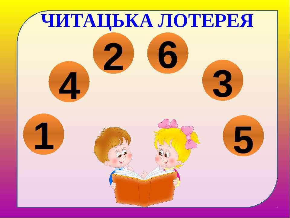 ЧИТАЦЬКА ЛОТЕРЕЯ 1 2 5 4 6 3