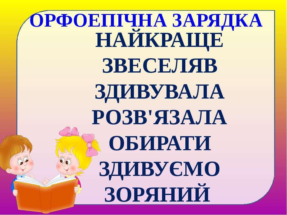 ТВОРЧА РОБОТА НАД ТЕКСТОМ ЗАМІНІТЬ ІМЕНА ДІТЕЙ- ІМЕНАМИ УЧНІВ НАШОГО КЛАСУ