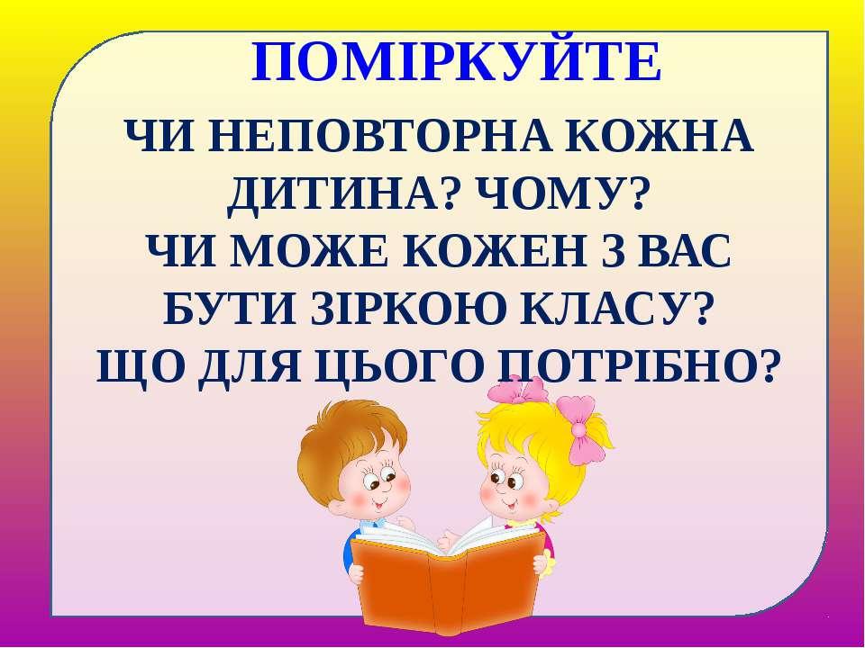 ЧИ НЕПОВТОРНА КОЖНА ДИТИНА? ЧОМУ?ЧИ МОЖЕ КОЖЕН З ВАС БУТИ ЗІРКОЮ КЛАСУ?ЩО ДЛЯ...