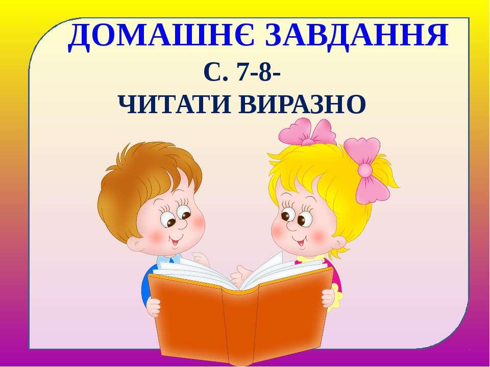 ДОМАШНЄ ЗАВДАННЯС. 7-8-ЧИТАТИ ВИРАЗНО