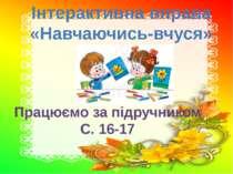 Інтерактивна вправа «Навчаючись-вчуся» Працюємо за підручником С. 16-17