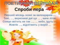 Спроби пера ПОЕТИЧНИЙ ВЕРНІСАЖ Перший місяць осені за календарем-… Тихі, …, в...
