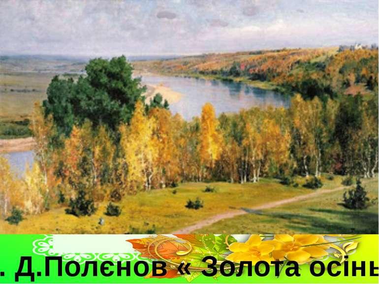 В. Д.Полєнов « Золота осінь»