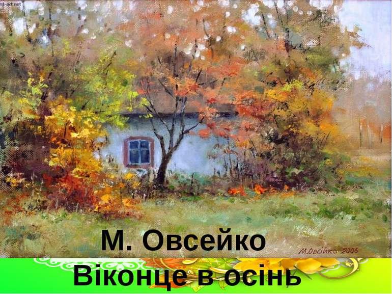 М. Овсейко Віконце в осінь