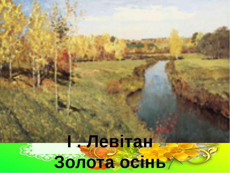 І . Левітан Золота осінь