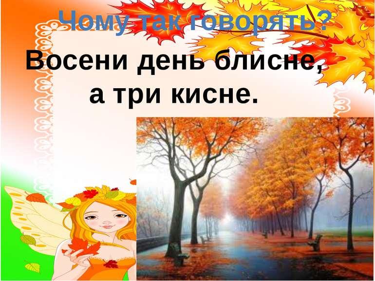 Восени день блисне, а три кисне. Чому так говорять?