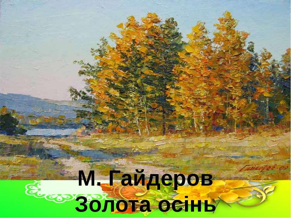 М. Гайдеров Золота осінь