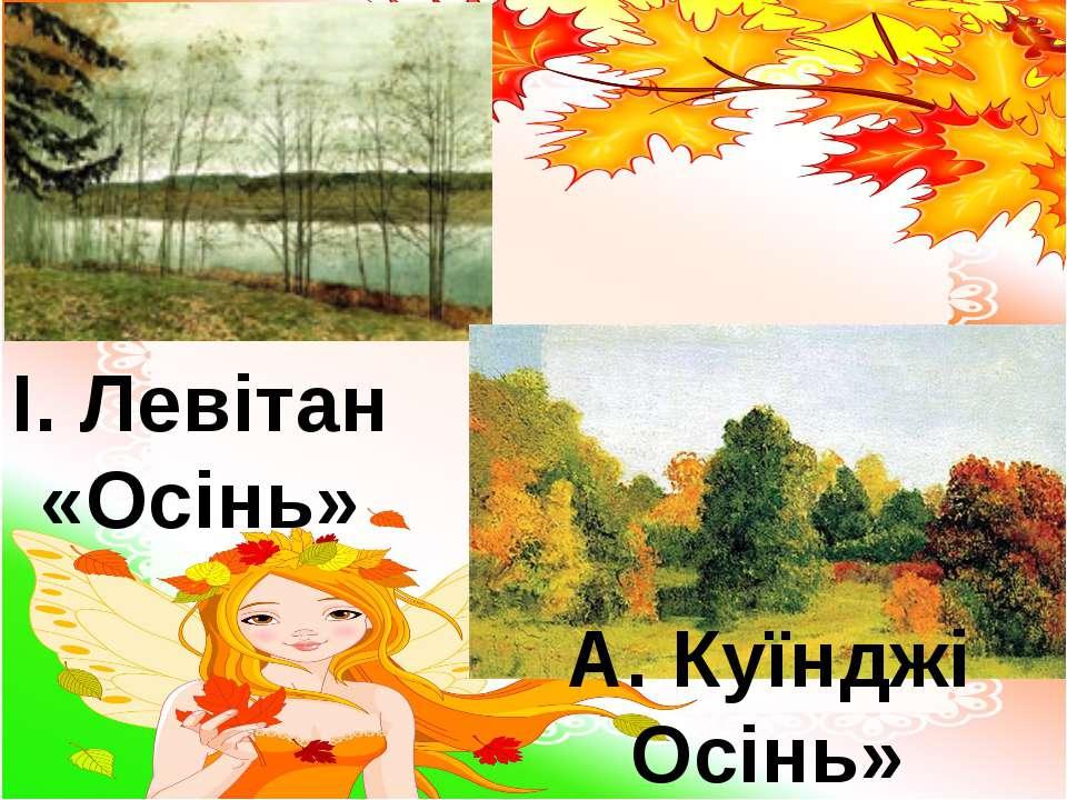 І. Левітан «Осінь» А. Куїнджі Осінь»