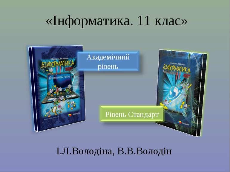 І.Л.Володіна, В.В.Володін «Інформатика. 11 клас»