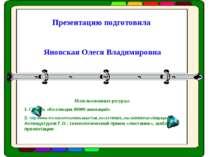Использованные ресурсы: 1. CDдиск «Коллекция 80000 анимаций» 2. http://www.it...