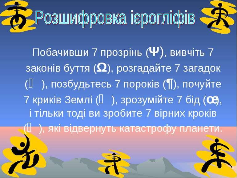 Побачивши 7 прозрінь (Ψ), вивчіть 7 законів буття (Ω), розгадайте 7 загадок (...
