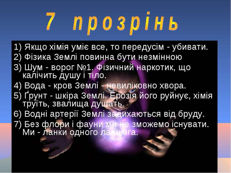1) Якщо хімія уміє все, то передусім - убивати. 2) Фізика Землі повинна бути ...