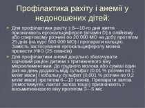 Профілактика рахіту і анемії у недоношених дітей: Для профілактики рахіту з 8...