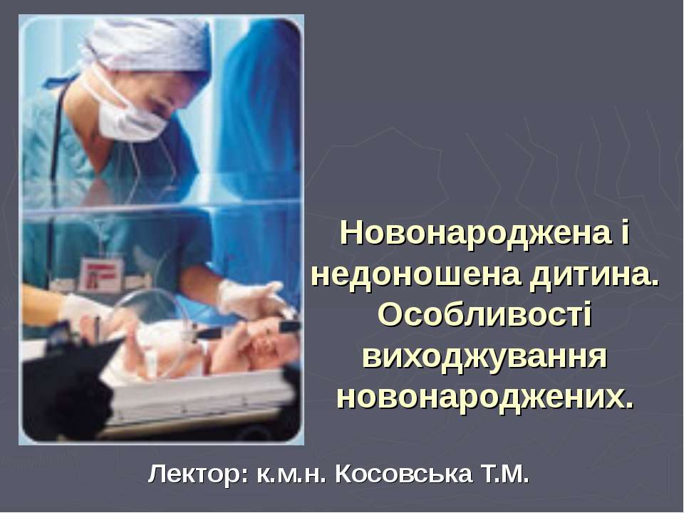 Новонароджена і недоношена дитина. Особливості виходжування новонароджених. Л...