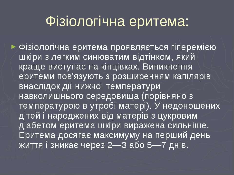 Фізіологічна еритема: Фізіологічна еритема проявляється гіперемією шкіри з ле...